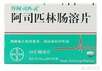 普通阿司匹林與拜阿司匹林最大的區別是什麼?吃拜阿司匹林需要特別注意什麼問題?