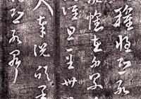 王羲之師公級別的人,他的書法長怎麼樣?衛瓘草書欣賞