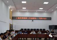 上饒市檢察院在弋陽召開刑事檢察工作座談會