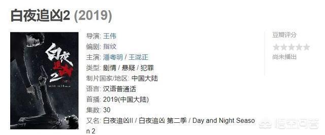 《白夜追凶2》什麼時候播出?