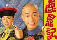 《鹿鼎記》最帥韋小寶,你們喜歡誰?