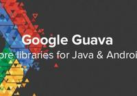Google Guava 筆記(一)-Collections