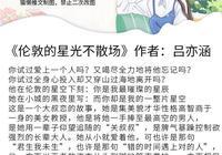 呂亦涵小說,以為《阮陳恩靜》是經典,卻被新文《江海不渡》驚豔