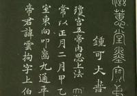 中書協書法家教我們小楷用墨的方法,專門講小楷的不多,建議收藏