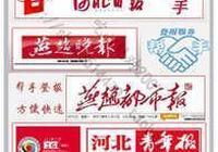 燕趙都市報,河北青年報,燕趙晚報石家莊作為河北省會都市類紙媒的現狀怎麼樣?