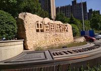 中海國際社區怎麼樣