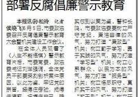 市委政法委部署反腐倡廉警示教育