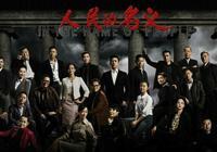《人民的名義》陸毅的演技被老戲骨秒殺,誰能代替陸毅演侯亮平?