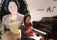 周廣仁:對於學琴的孩子,最重要的是什麼?
