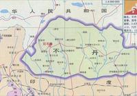 亞洲一個神奇的國家---不丹(一)