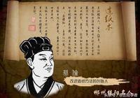發明造紙術的蔡倫究竟做過什麼壞事 數千年來人品遭質疑?