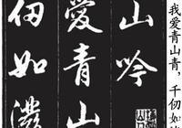 趙孟頫 中鋒和尚詩