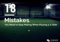 如果你踢五人足球有這些小毛病,那麼請你改掉!