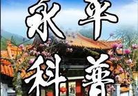 """雲南省專家組到大理州永平縣調研網絡科普反邪""""六進""""行動"""