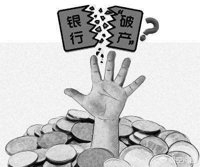 現在國家允許銀行破產,假如一家銀行破產了,那它還有錢賠付給儲戶嗎?