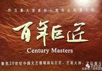 檔案|沈鵬與《百年巨匠》