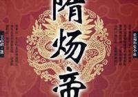 真實的隋煬帝有多厲害?