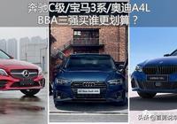 奔馳C級/寶馬3系/奧迪A4L買誰更划算?
