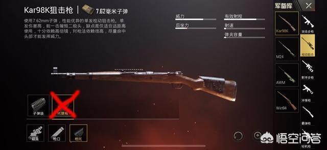 """《刺激戰場》大多數槍械要是弄錯配件會直接成為""""爛槍"""",這事怎麼看?"""