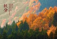 詩詞鑑賞-故園應露白 涼夜又秋分,秋分時節那些美麗的詩詞