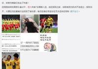 恆大2比0擊敗上港外界懷疑國腳詐傷,而不真正找出上海隊輸球的問題,你怎麼看?