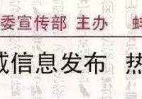 蚌埠市人民政府關於鄭東濤、郭鵬同志工作分工調整的通知
