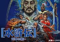 遊戲史上的今天:爭做梁山好漢的《水滸傳·天命之誓》