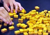 在棋牌室裡打麻將,究竟是娛樂還是賭博?