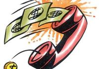 執行費與電話費
