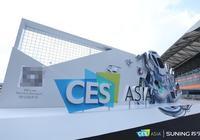 蘇寧AI黑科技現身CES Asia2019,智慧零售加速行業變革
