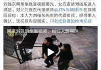 劉強東律師證實公寓視頻前後,章澤天暫未表態?