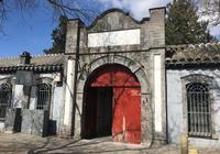 張自忠路五號的13年   戲劇家歐陽予倩的北京痕跡