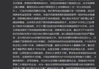從不偷工減料:餘承東長文迴應P10問題