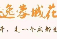 """蓉城花開:砸1000萬邀人買花,""""五一""""成都北邊新花市你去嗎?"""