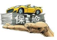 汽車保險怎麼買?別再糾結了,如果不是土豪,買這3種就夠了