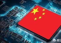 電子芯片和5G技術誰更重要?