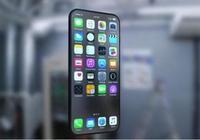 iPhone 8售價曝光 128G為999美元 256G為1099美元