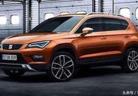 大眾推出新SUV西雅特ATECA 15萬起售 2.0T發動機