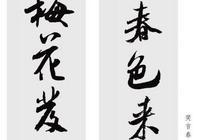 """""""宋四家""""之一米芾行書集字七言對聯高清圖,風檣陣馬,痛快淋漓"""