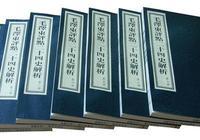為什麼《史記》《漢書》《後漢書》《三國志》備受推崇?
