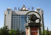 北京交通大學為什麼錄取分數線比一些985還要高?