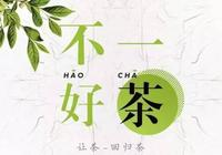 不一好茶——甄選高山茶之旅進行中