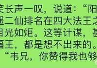 明教四分五裂後,楊逍的勢力有哪些?