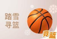 競彩籃球:費內巴切力爭連勝 奧林匹亞科斯難勝強敵