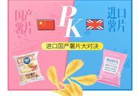 吃貨親測最好吃的薯片:進口天價薯片還比不上5塊錢的國產薯片?