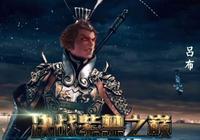 王者榮耀:屏障流呂布誕生,1扛5堪稱銅牆鐵壁,狄仁傑不足為懼!