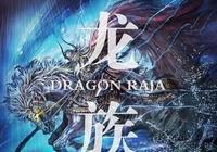 龍族:路鳴澤身份解析,他是新王,被背叛的時代被遺忘的王者!