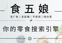 能充飢的不只有面包,中國這麼多特色美食,錯過了就真的是過錯了
