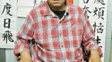 老兵豐玉水,在鐵路系統工作多年,59歲練書法,88歲入中書協