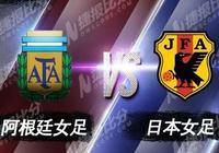女足世界盃比賽預測:阿根廷女足vs日本女足 日本女足小勝可期